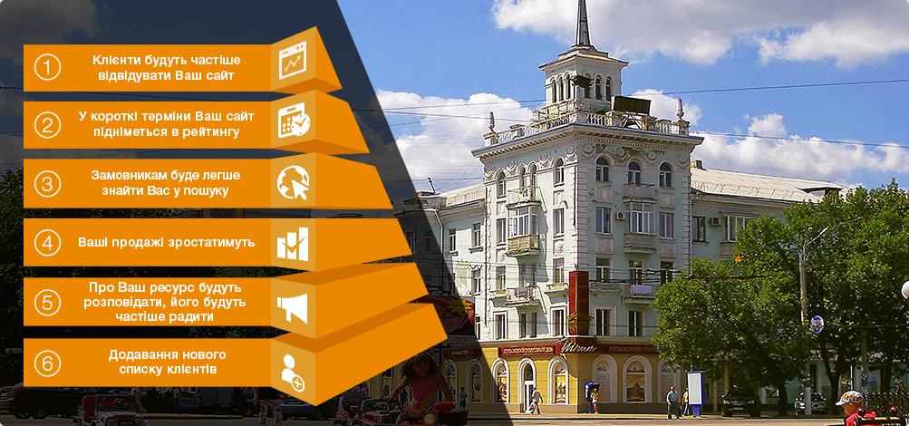 просування сайту Луганськ