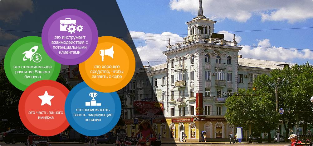 разработка сайтов Луганск