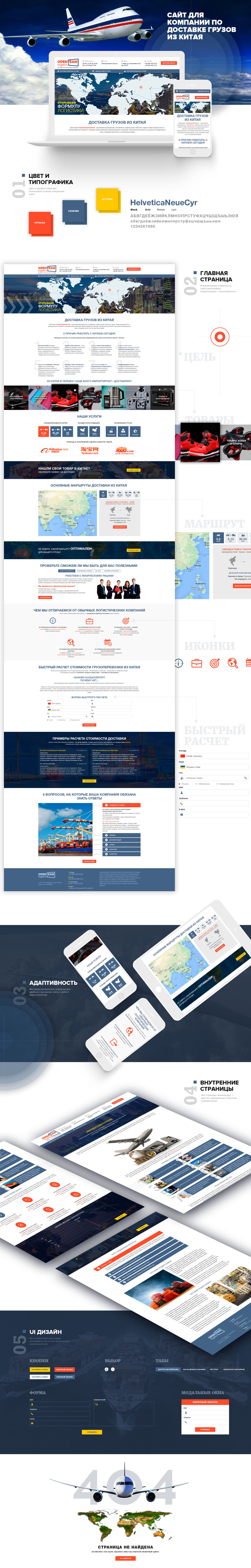 для компании по доставке грузов из Китая OpenTeam