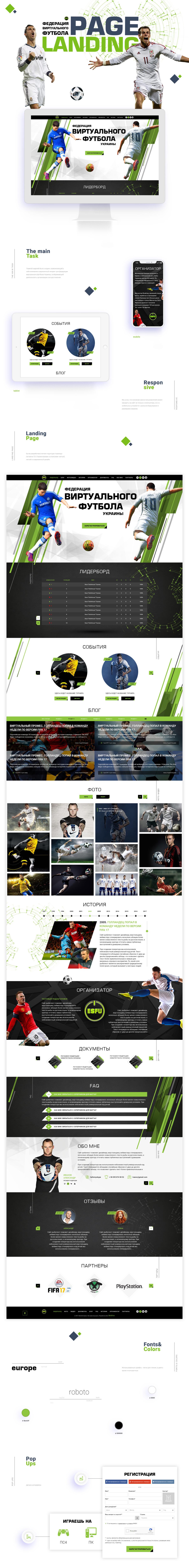 для федерации виртуального футбола Украины