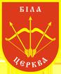 Белая Церковь герб
