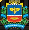 Симферополь герб