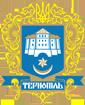 Тернополь герб