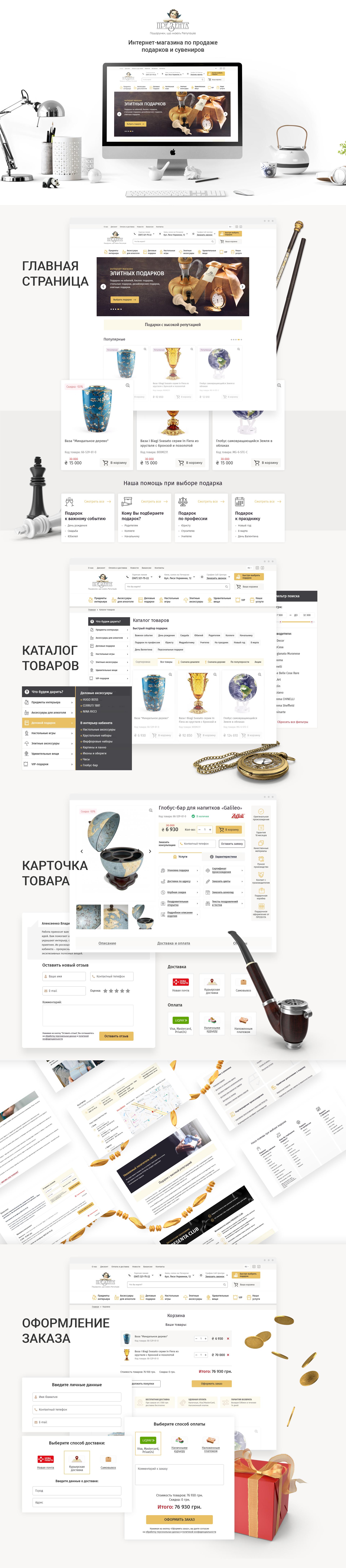 Интернет-магазин эксклюзивных подарков и предметов Presenta