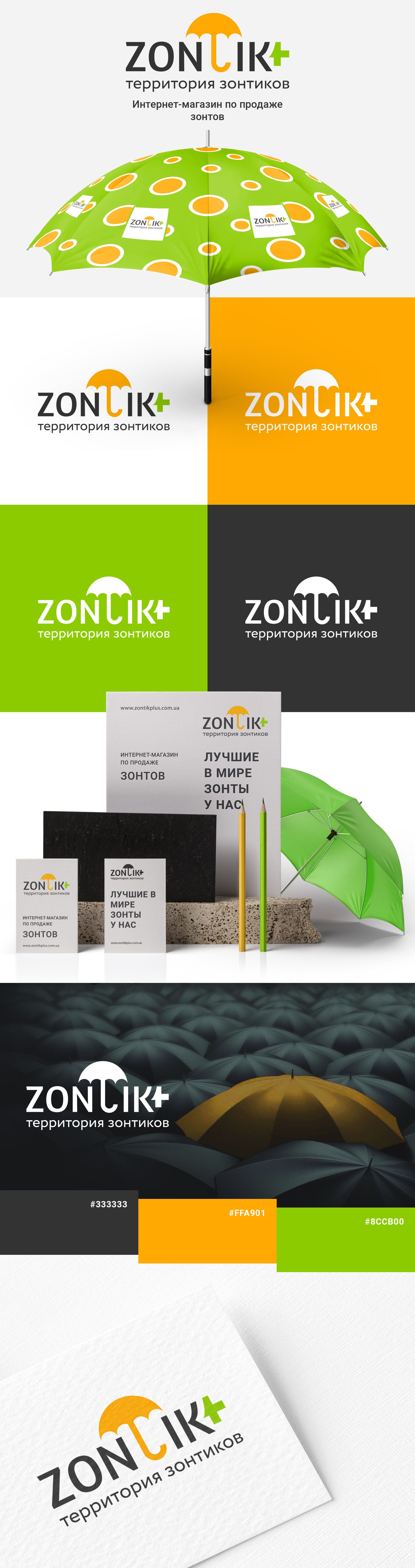для интернет-магазина зонтов Zontikplus
