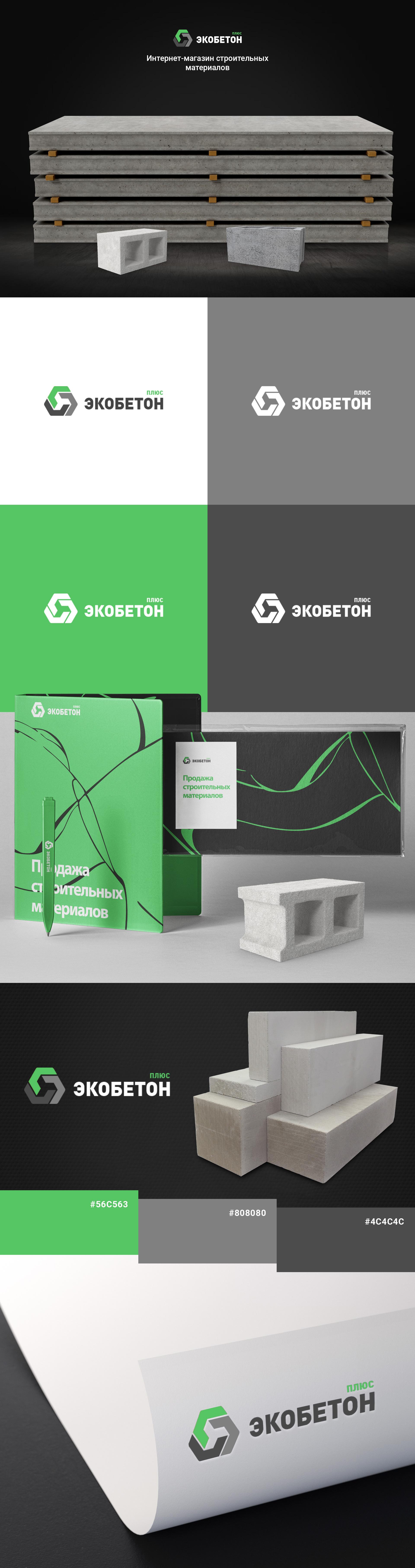 для интернет-магазина стройматериалов Uabeton