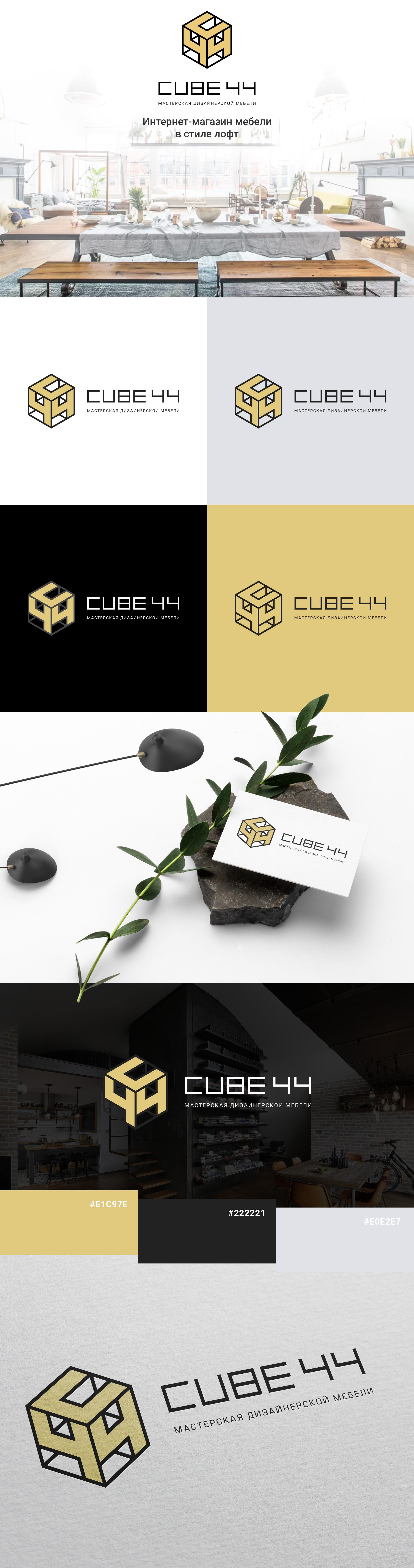 для мастерской дизайнерской мебели Cube44 для мастерской дизайнерской мебели Cube44