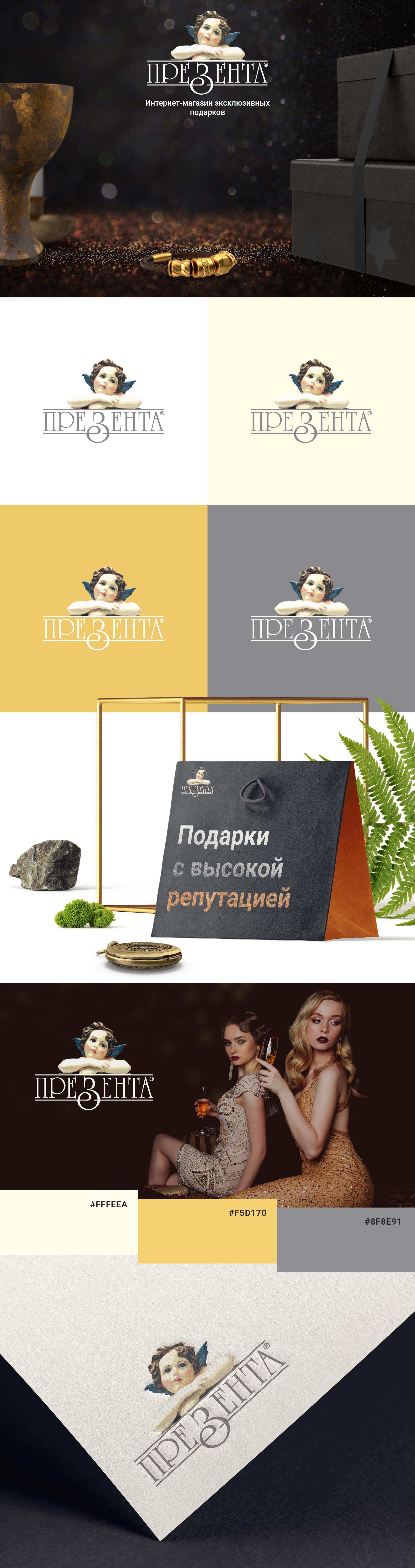 Інтернет-магазин ексклюзивних подарунків і предметів Presenta